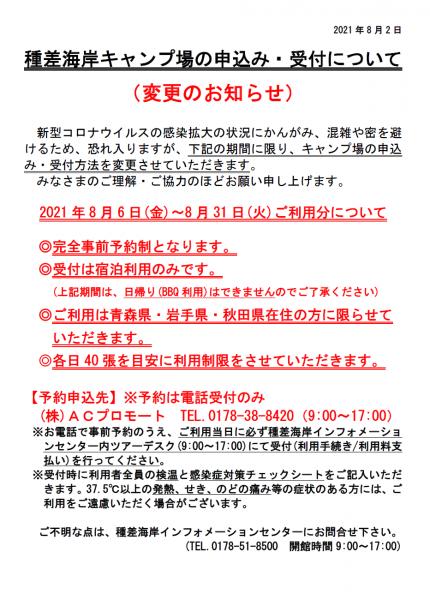 種差海岸キャンプ場の申込み・受付要領の変更(8.6~8.31)