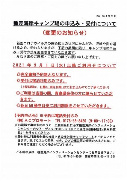 種差海岸キャンプ場の申込み・受付要領の変更(9.1~)