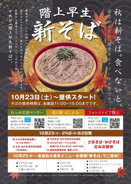 早生そば祭り211014ol_pages-to-jpg-0001