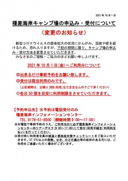 キャンプ場利用について_2021年10月1日_page-0001